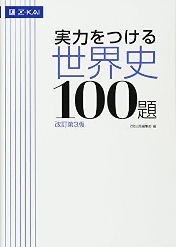 Z会『実力をつける世界史100題』