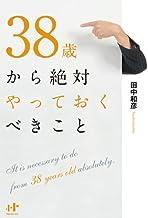 表紙: 38歳から絶対やっておくべきこと (Nanaブックス) | 田中 和彦