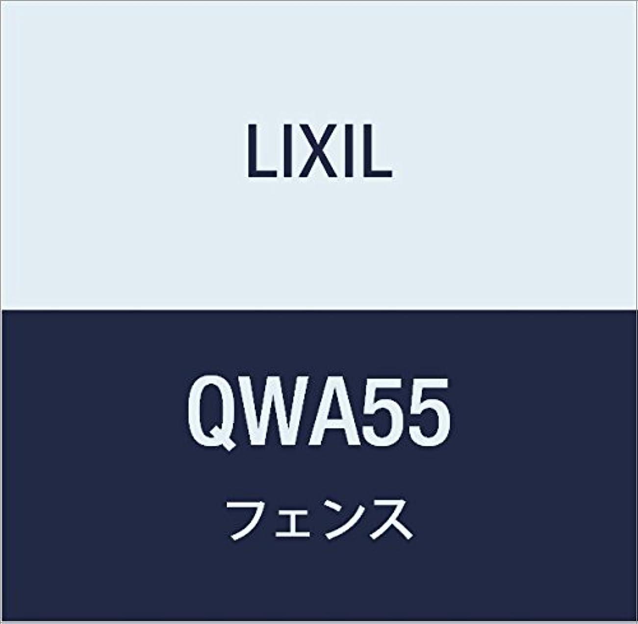 移行知覚するの中でLIXIL(リクシル) TOEX プログコートフェンス M1型本体 T-14 MB QWA55