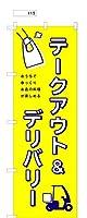 太田旗店 のぼり テークアウト デリバリー 【115】 60×180cm ポンジ