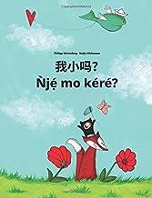 Wo Xiao Ma? Nje Mo Kere?: Chinese/Mandarin Chinese [simplified]-Yoruba (Èdè Yorùbá): Children's Picture Book (Bilingual Ed...