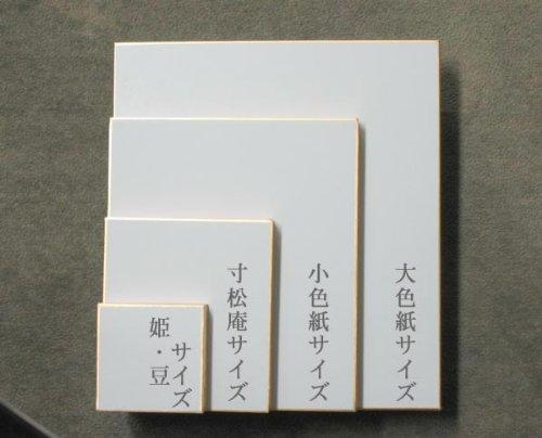 筆匠朱陽堂『色紙寸松庵色紙和画仙並/10枚』