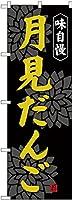 のぼり 月見だんご SNB-4029 [並行輸入品]