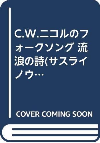 C.W.ニコルのフォークソング 流浪の詩(サスライノウタ)の詳細を見る