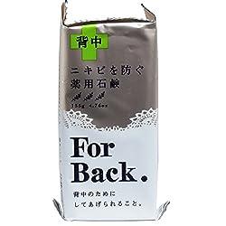 【見せたい背中へ】ペリカン石鹸/薬用石鹸 For Back