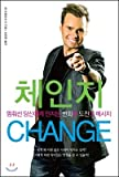 change (Korean Edition)
