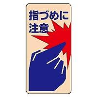 緑十字 ドアノブ標示ステッカー 貼401 指づめに注意 047401 (10枚1組)