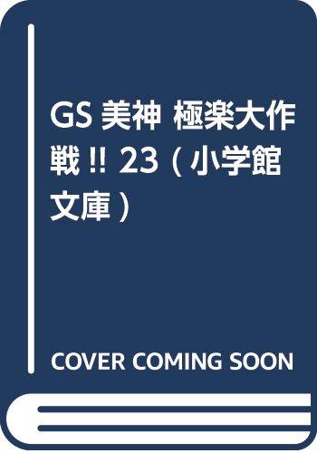 GS美神 極楽大作戦!! 23 (23) (小学館文庫 しH 29)