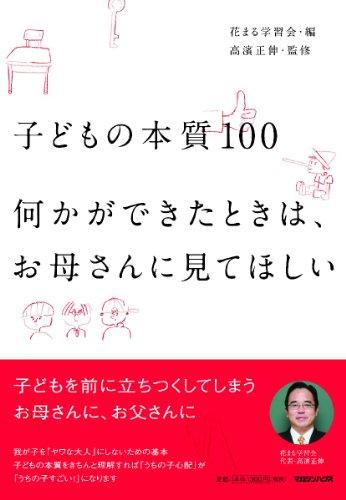 子どもの本質100 何かができたときは、お母さんに見てほしい