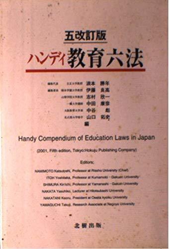 ハンディ教育六法の詳細を見る
