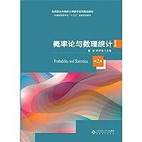 概率论与数理统计(理工类)(第2版)