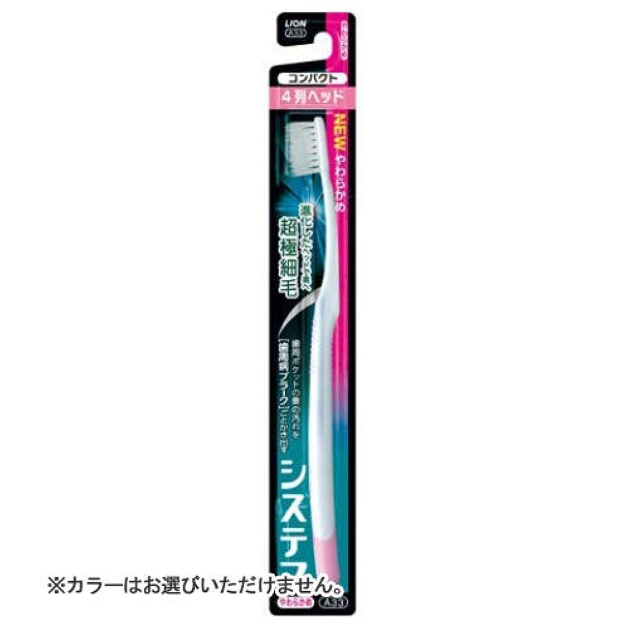 冗長メアリアンジョーンズパケットライオン システマ ハブラシ コンパクト4列 やわらかめ (1本) 大人用 歯ブラシ