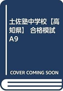 土佐塾中学校【高知県】 合格模試A9