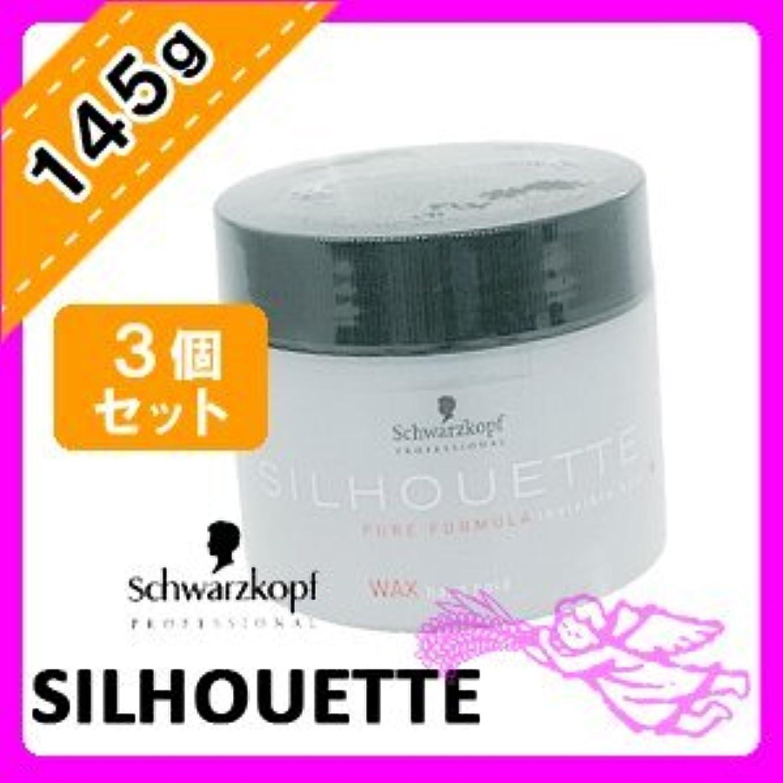 論理的に魔術葉シュワルツコフ シルエット ハードワックス 145g ×3個セット Schwarzkopf SILHOUTTE