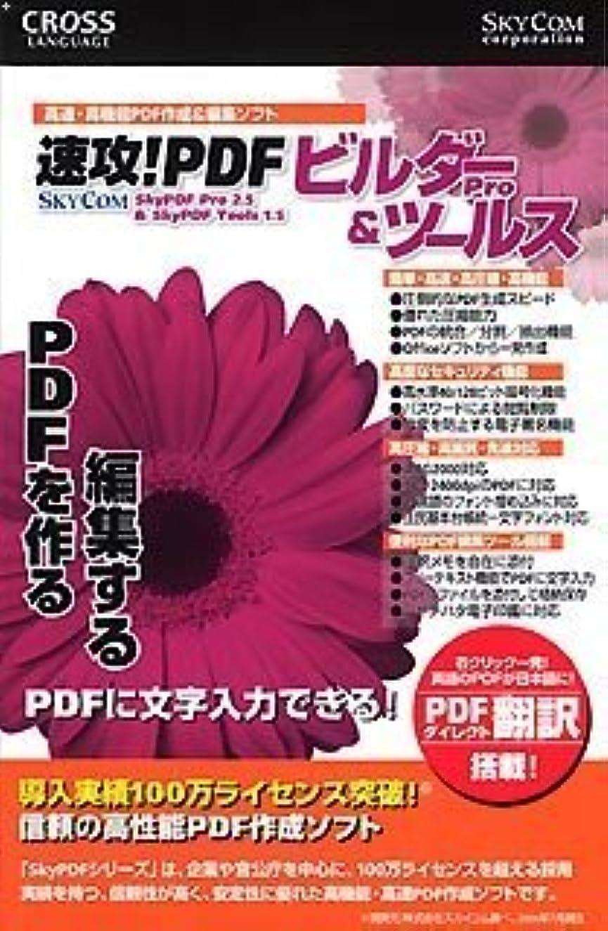 慣れているフィットネス対速攻!PDFビルダー Pro & Tools