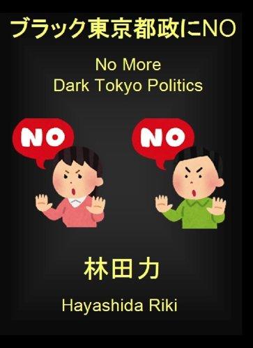 ブラック東京都政にNO 3