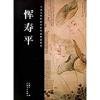 惲寿平(中国歴代絵画名家作品精選系列)(中国語)