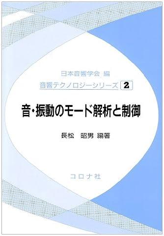 音・振動のモード解析と制御 (音響テクノロジーシリーズ)