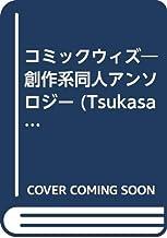 コミックウィズ―創作系同人アンソロジー (Tsukasa comics)