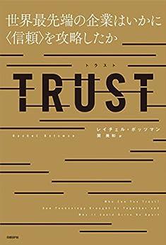 [レイチェル・ボッツマン, 関 美和]のTRUST 世界最先端の企業はいかに〈信頼〉を攻略したか