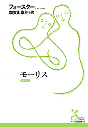 モーリス (光文社古典新訳文庫)