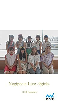 [Negipecia(Negicco&Especia), 鈴木 妄想]のNegipecia Live -9girls-