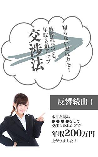 Shiranaito ozon Hiheishakaidemo nenshu nibai up koshoho (Japanese Edition)