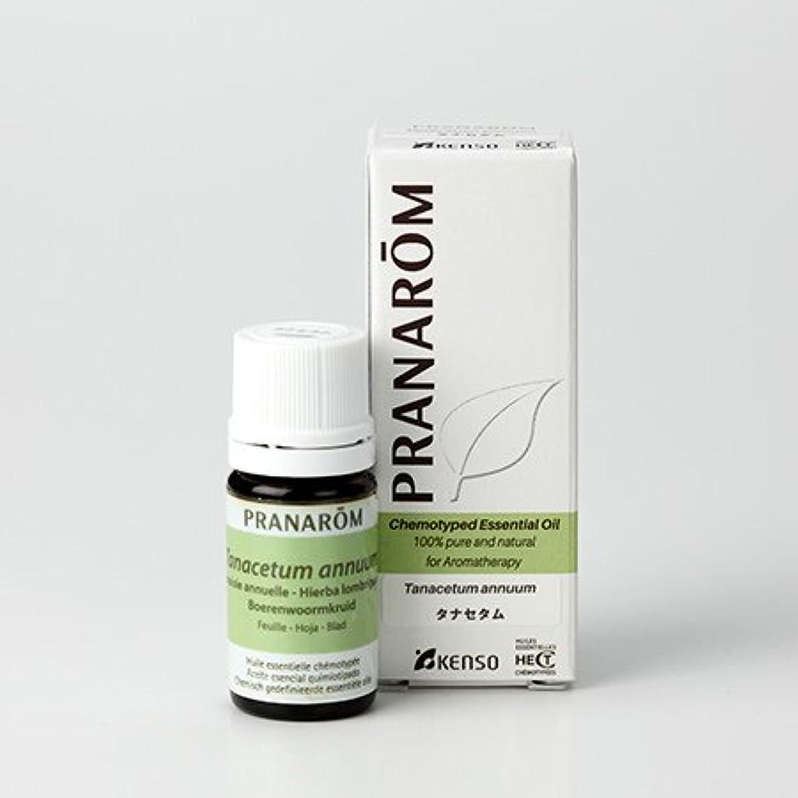 目に見える流用する研磨プラナロム タナセタム 5ml (PRANAROM ケモタイプ精油)