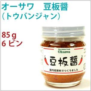 無添加 国産 オーサワ 豆板醤 (トウバンジャン) 85g  6ビン
