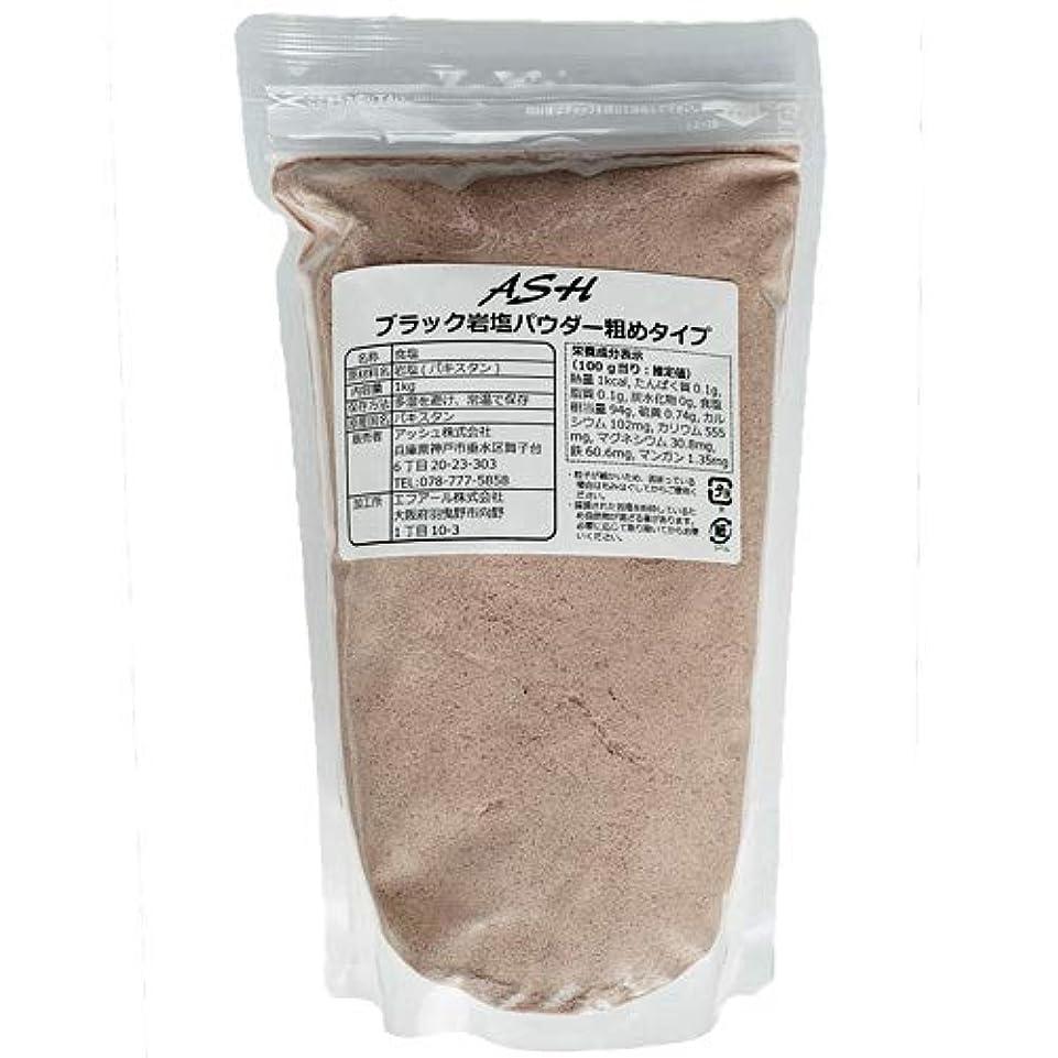 予見するシード社員ブラック岩塩 ヒマラヤ岩塩 パウダー粗めタイプ バスソルトベース 1kg