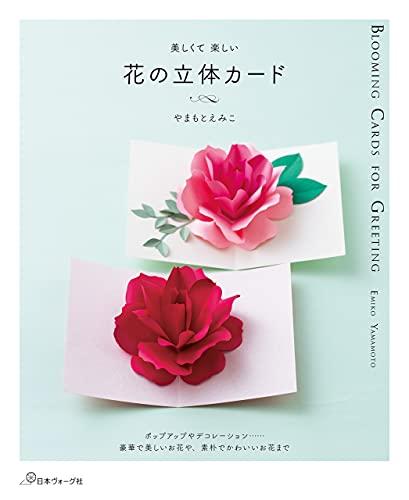 美しくて 楽しい 花の立体カード