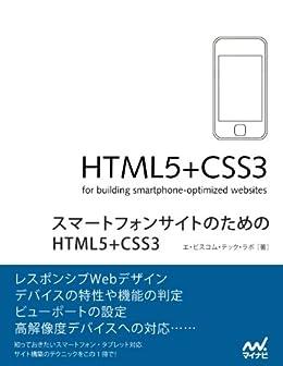 [エ・ビスコム・テック・ラボ]のスマートフォンサイトのためのHTML5+CSS3 [固定レイアウト版]