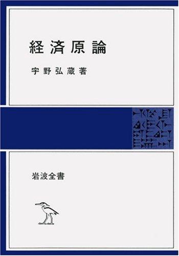経済原論 (岩波全書)