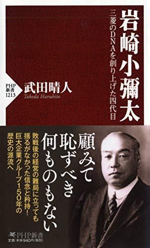 岩崎小彌太 (PHP新書)