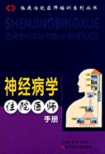 神经病学住院医师手册:临床住院医师培训系列丛书