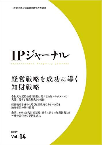 IPジャーナル14号の詳細を見る