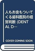 人もお金もついてくる歯科医院の経営判断 (DENTAL DIAMOND別冊)