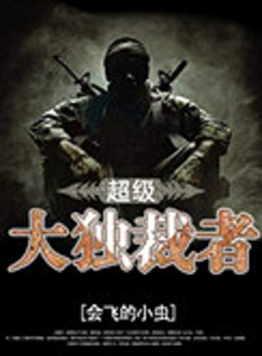 超級大獨裁者5 (Traditional Chinese Edition)
