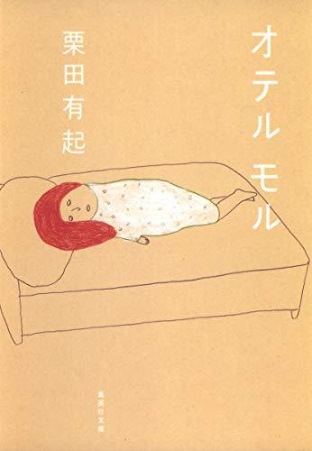 オテル モル (集英社文庫)