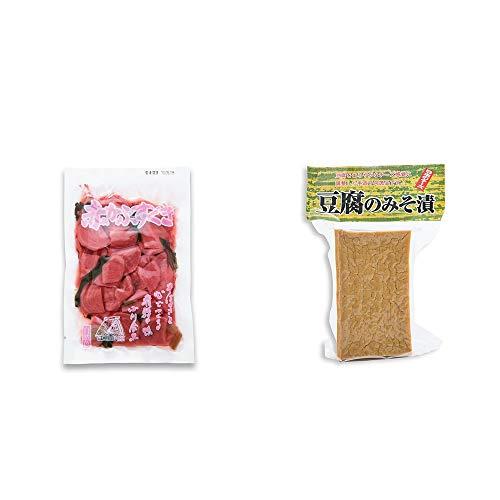 [2点セット] 赤かぶすぐき(160g)・日本のチーズ 豆腐のみそ漬(1個入)
