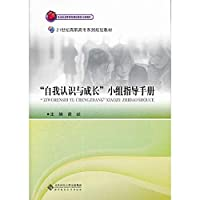 21 centuries high family planning materials: self-awareness and growth group guidebook(Chinese Edition)