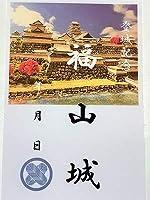 お城のカード 登城記念カード 福山城