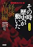 NHK「その時歴史が動いた」コミック版 経済立国編 (ホーム社漫画文庫)