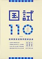 国試110 ― 第110回医師国家試験問題解説書