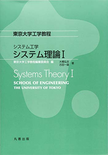 東京大学工学教程 システム工学 システム理論I