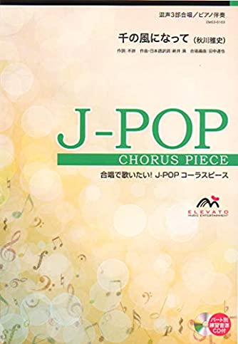 EMG3-0103 合唱J-POP 混声3部合唱/ピアノ伴奏 千の風になって(秋川雅史) (合唱で歌いたい!JーPOPコーラスピース)