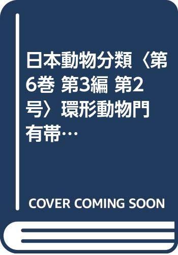 日本動物分類〈第6巻 第3編 第2号〉環形動物門 有帯綱 ヒルミミズ類 (1935年)の詳細を見る