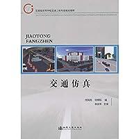 Traffic Simulation(Chinese Edition)
