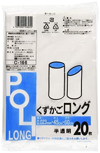 システムポリマー くずかご ロング 缶用 ポリ袋 半透明 45x60cm 厚さ0.023mm C-166 20枚入