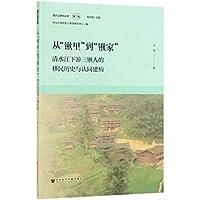 """从""""锹里""""到""""锹家"""":清水江下游三锹人的移民历史与认同建构"""